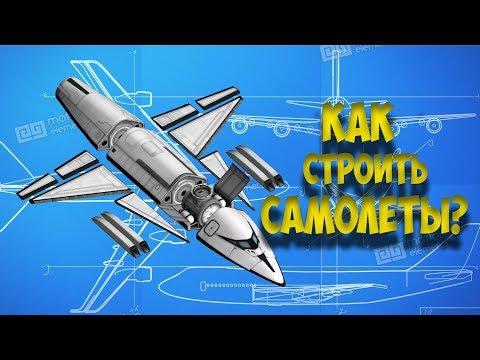 Как строить самолет в Kerbal Space Program 1.0.4 - Video