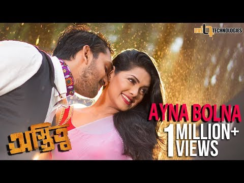 AYNA BOLNA | OSTITTO 2015 | ARIFIN SHUVO & TISHA | ANONNO MAMUN | MOVIE SONG