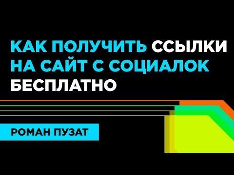 Роман Пузат: получаем ссылки с социалок бесплатно