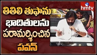Pawan Kalyan Interacts With Titli Effected FisherMen in BhavanaPaadu | hmtv