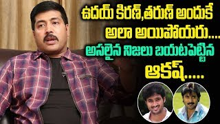 Actor Akash Emotional Words about Uday Kiran and Tarun | Actor Akash Interview | Friday poster