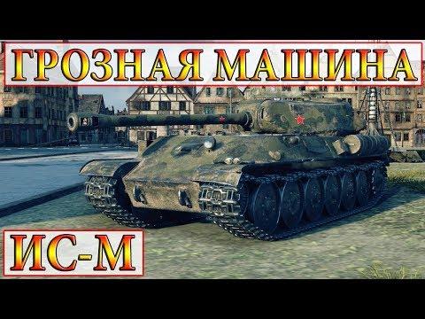 ИС-М  В ТОПЕ ГРОЗНАЯ МАШИНА! IS-M новый тяжёлый танк СССР в World of Tanks