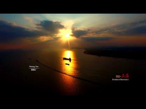 日出時上海有多美?《日出•上海》Sunrise in Shanghai 第1集【高清版】