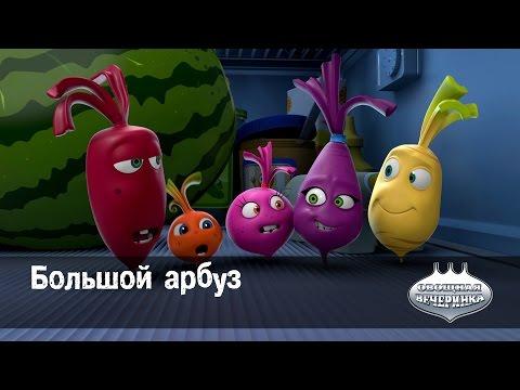 Мультфильм детям -  Овощная ВЕЧЕРИНКА - Большой Арбуз - серия 1