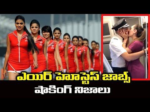 ఎయిర్ హోస్టెస్ జాబ్స్ గురించిన షాకింగ్ నిజాలు | Interesting Facts In Telugu | Star Telugu YVC |