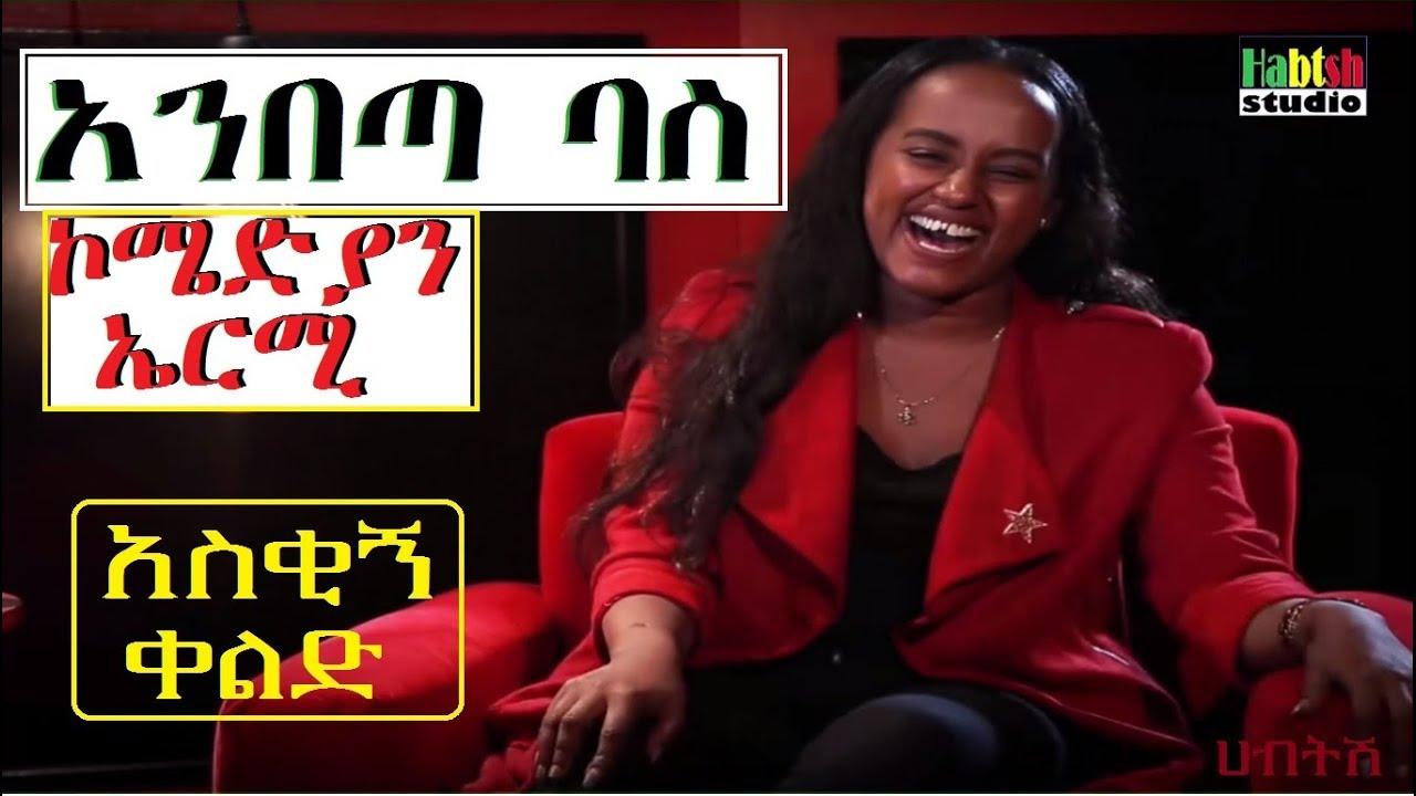 New Ethiopian comedy by ''Anbeta''