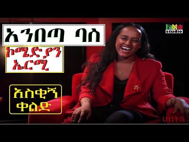 "Ethiopia: ""Anbeta Bas"" New Funny Ethiopian Comedy By Comedian ermy"