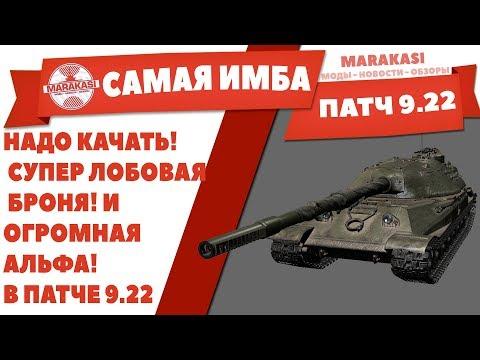 САМЫЙ ЛУЧШИЙ ТАНК ПАТЧ 9.22 WOT, ПО ТТХ! СУПЕР ЛОБОВАЯ БРОНЯ! И ОГРОМНАЯ АЛЬФА! World of Tanks