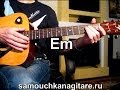 Воскресение - Забытую песню несет ветерок Тональность ( Еm ) Как играть на гитаре песню