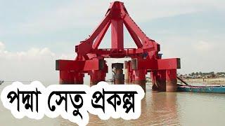 Padma Bridge Construction Progress