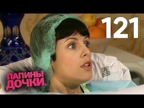 Папины дочки | Сезон 7 | Серия 121