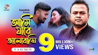 Eid Exclusive 2018   F A Sumon   Ami Jare Valobashi   আমি যারে ভালবাসি   Soundtek