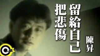 download lagu 陳昇 Bobby Chen【把悲傷留給自己 I left sadness to myself】  mp3