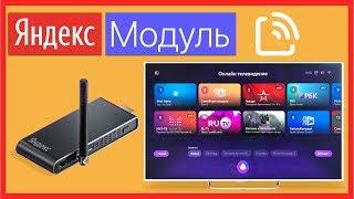 Яндекс Модуль лучше чем Станция - ТВ приставка ПОЛНЫЙ Обзор