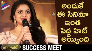 Keerthy Suresh CUTE Speech | Mahanati Success Meet | Samantha | Dulquer Salmaan | Vijay Deverakonda