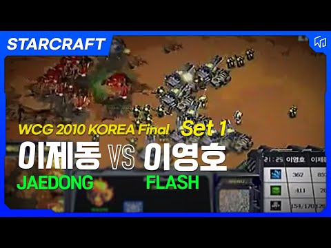 WCG Korea 2010 NF/SC Final: Jaedong vs Flash 1set (스타 결승: 이제동 vs 이영호 1경기)