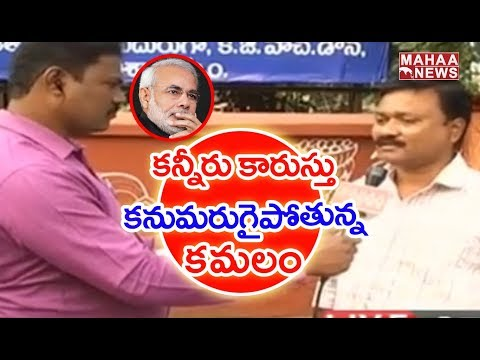 When Will BJP Understand AP Peoples Pain Over AP Special Status | People's Voice |Mahaa News