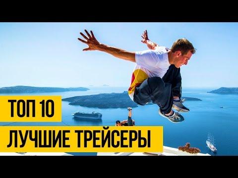 ПАРКУР И ФРИРАННИНГ - ТОП 10 ★ Лучшие трейсеры и фристайлеры мира