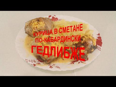 Курица в сметанном соусе по кабардински. ГЕДЛИБЖЕ. Блюда из курицы. КУРИНЫЕ НОЖКИ КАВКАЗСКАЯ КУХНЯ