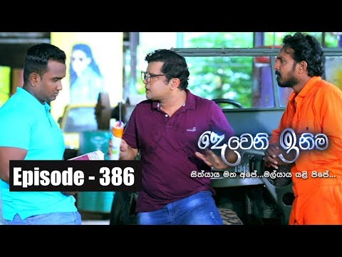 Deweni Inima | Episode 386 30th July 2018
