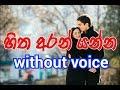 Hitha Aran Yanna Karaoke (without voice) හිත අරන් යන්න