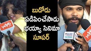 బుడోడు  ఏడిపించేసాడు  భయ్యా సినిమా  సూపర్ | Jai Lava Kusa Movie Public Talk | NTR,Kalyan Ram