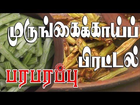 முருங்கைக்காய்ப் பிரட்டல் சாப்பிடலாமா? வாருங்கள் | Jaffna cooking |Drumstick Curry