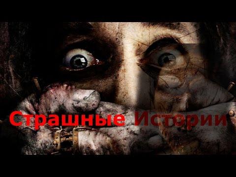 Страшные Истории  -  Одержимый Пациент !
