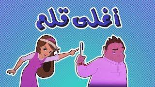 كرتون دانية الموسم الرابع - الحلقة الثامنة  ( الهياط )