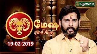 மேஷ ராசி நேயர்களே! இன்றுஉங்களுக்கு…| Aries | Rasi Palan | 19/02/2019