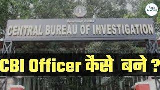 CBI Officer Kaise Bane | How To Become A CBI Officer In Hindi | CBI Exam Ki Tayyari Kaise Kare
