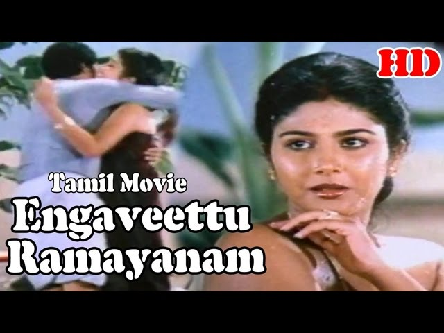 Enga Veetu Ramayanam Tamil Full Movie : Karthik, Ellabarasi