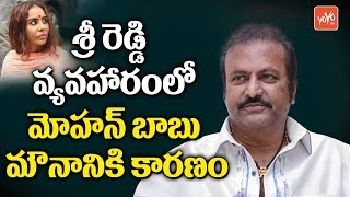 Reasons Behind Mohan babu Silence Over Tollywood Controversy - Sri Reddy On Casting Couch