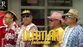Ulfatlar Tailandda (o'zbek film) | Улфатлар Таиландда (узбекфильм)
