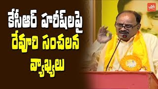 Revuri Prakash Reddy Sensational Comments on CM KCR And Harsih Rao | TTDP Mahanadu 2018