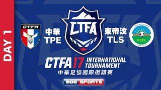DAY 1 ::TPE中華 vs TLS東帝汶:: 2017 CTFA International Tournament 中華足協國際邀請賽 網路直播(調整賽程)