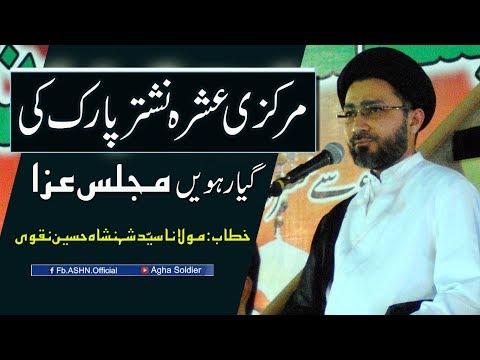 مرکزی عشرہ نشترپارک کی گیارہویں مجلس عزا/خطاب: مولانا سیّد شہنشاہ حسین نقوی
