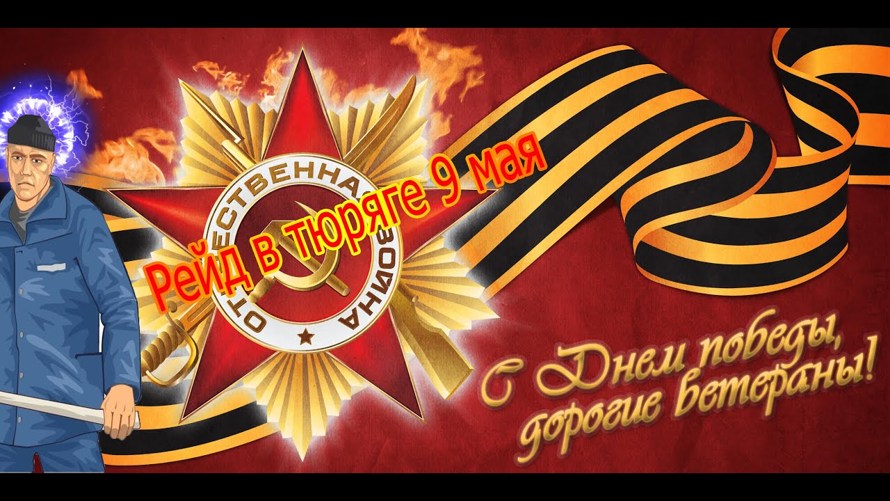 Поздравление с праздником великой отечественной победы