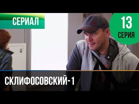 Склифосовский 1 сезон 13 серия - Склиф - Мелодрама | Фильмы и сериалы - Русские мелодрамы