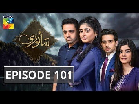 Sanwari Episode #101 HUM TV Drama 14 January 2019