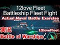 Battle of Warships - 実況 - MONTANA vs YAMATO - Battleship Fleet Fight - 12love Fleet
