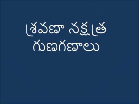 Characters of Sravana Nakshatra Persons. శ్రవణా నక్షత్ర గుణగణాలు