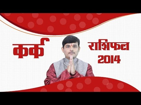 Karka Rashifal 2014 : Cancer Horoscope 2014 in Hindi