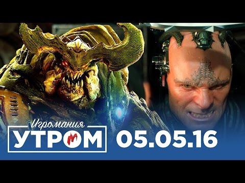 Игромания Утром 5 мая 2016 (Fallout 4, COD: Infinite Warfare, WH40K: Inquisitor - Martyr)