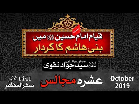 Ashra Majalis Arbaeen 1441/2019 Promo