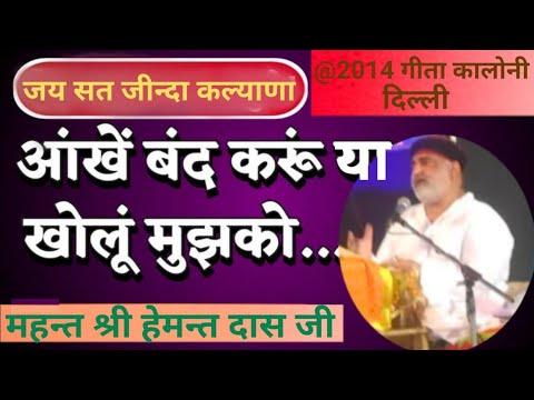 आँखे बंद करू या खोलू मुझ को दर्शन दे दो राम.  सुन्दर काण्ड का पाठ गीता कॉलोनी  दिल्ली