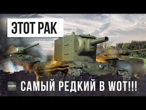 САМЫЙ РЕДКИЙ РАК В WORLD OF TANKS!!!