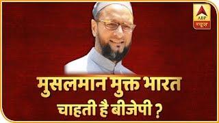 BJP Wants Country Sans-Muslims: AIMIM Chief Owaisi | Samvidhan Ki Shapath | ABP News  from ABP NEWS
