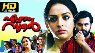 New Malayalam Movie - Ezham Suryan Full Movie (2012) [HD] - Malayalam Full Movie