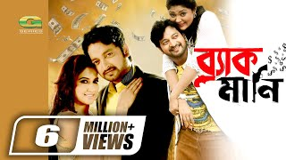 Black Money (2015) | Full Movie | Saymon | Mousumi Hamid | Misa Sawdagar